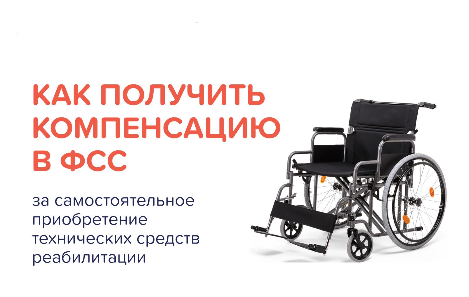 Компенсация инвалидам